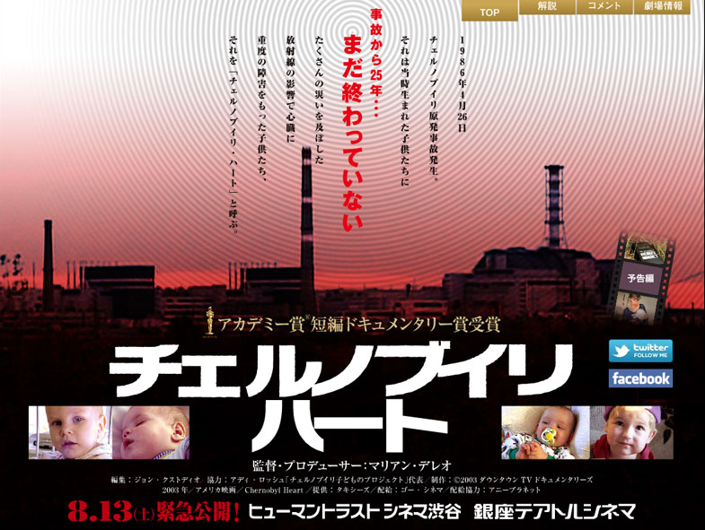 映画のチェルノブイリハートを見る_e0054299_119826.jpg