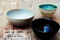 2011/9月 『陶芸三人展』~挑戦~ _e0189606_14154565.jpg