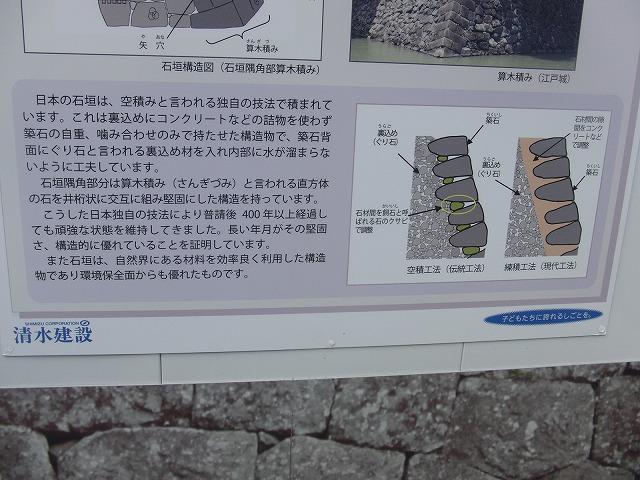 2年前の駿河湾地震による駿府城石垣の崩落と復旧工事_f0141310_911944.jpg