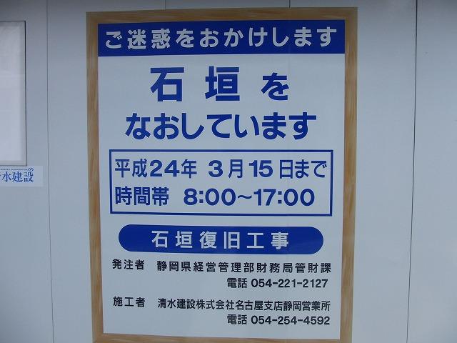 2年前の駿河湾地震による駿府城石垣の崩落と復旧工事_f0141310_915493.jpg
