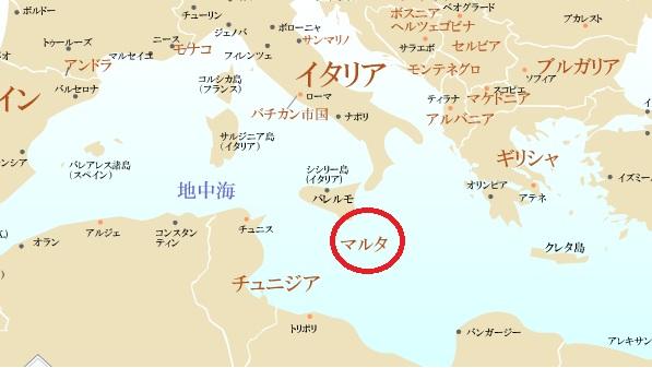 マルタは地中海に浮かぶ、小さな島国。昔はいろんな国に統治されていて、マル... ◆マルタ共和国