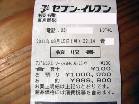 100万円?_b0038919_8293798.jpg