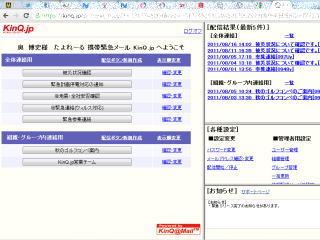 つながる,安否確認,東日本大震災,安否確認システム,携帯連絡網,職員参集,事業継続計画,BCP,災害対策