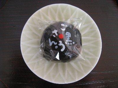 照井壮  白釉・黒釉  リム小皿  _c0204333_23234212.jpg
