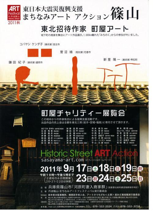 篠山に岩手のアーティスト集合_a0165546_143356.jpg