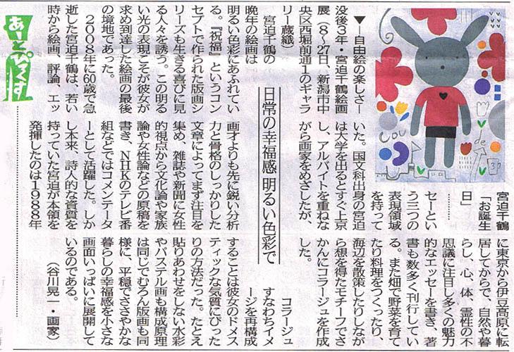 『没後3年・宮迫千鶴絵画展』がはじまりました_d0178448_12101762.jpg