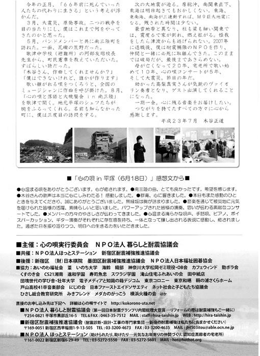 心の唄\'11~共に生きる by 木谷正道(2011・9・19)_c0014967_1656479.jpg