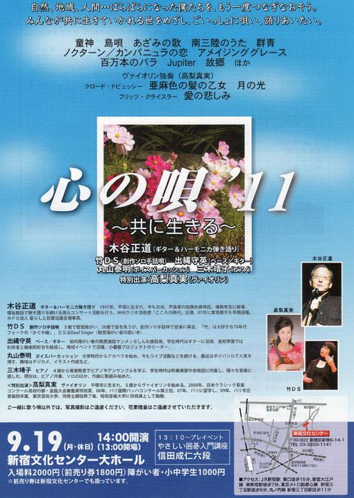 心の唄\'11~共に生きる by 木谷正道(2011・9・19)_c0014967_17125652.jpg