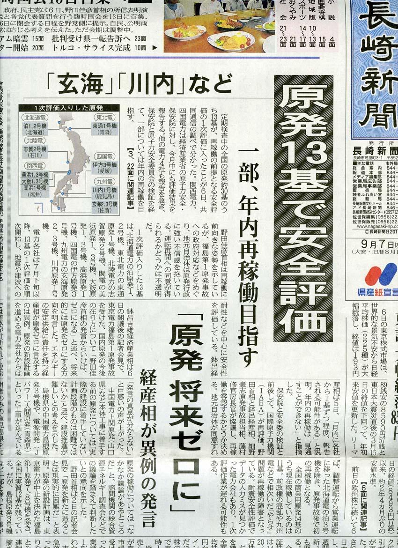 おかしいのは長崎新聞か共同通信か_c0052876_2094054.jpg