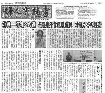 「婦人有権者」に糸数講演_f0150886_15285657.jpg