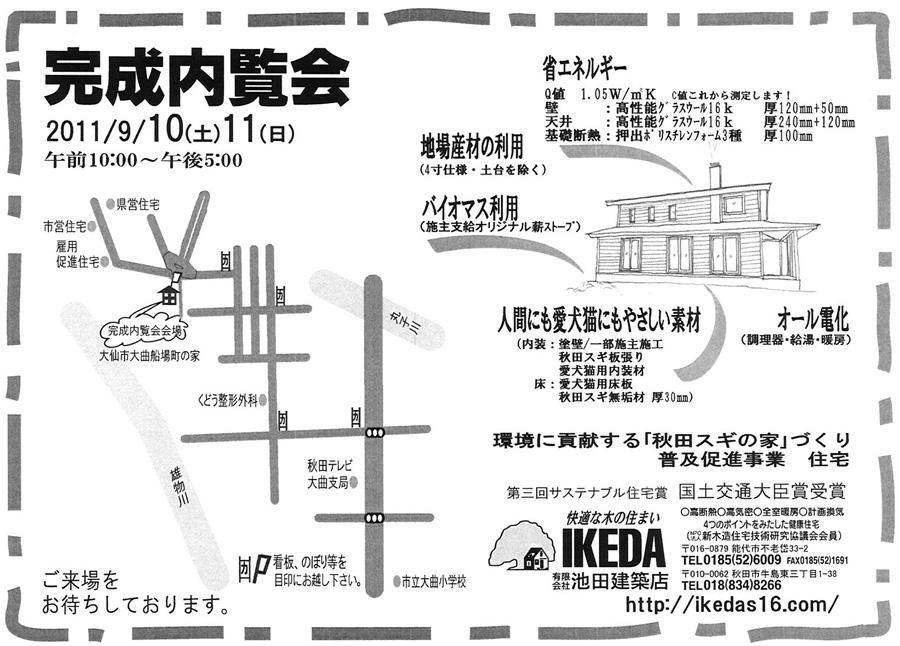 K様邸「船場町」完成内覧会のご案内です。_f0150893_18363398.jpg