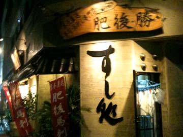 那覇の熊本料理屋さん_c0108695_12434999.jpg