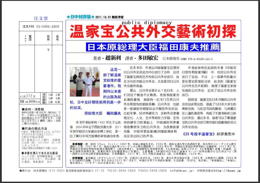 中日对译版《温家宝公共外交艺术初探》,是日本侨报社今年的重点图书之一,_d0027795_10434240.jpg