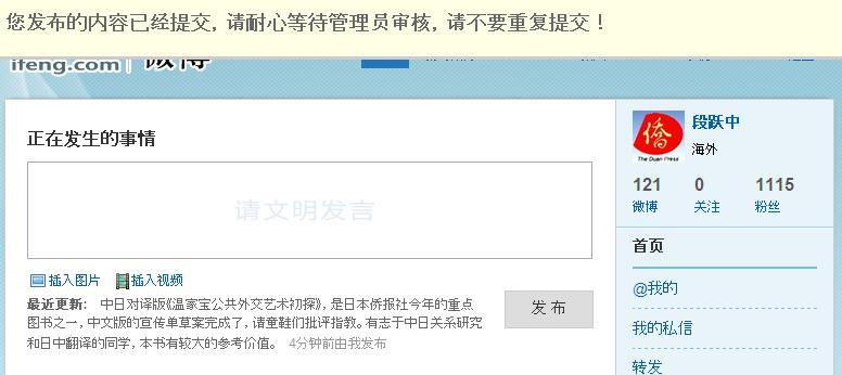 看来祖国的网络监控是加强了。这两天凤凰微博出现了以下温馨提示,发表微博之前提醒博友:请文明发言。_d0027795_114575.jpg