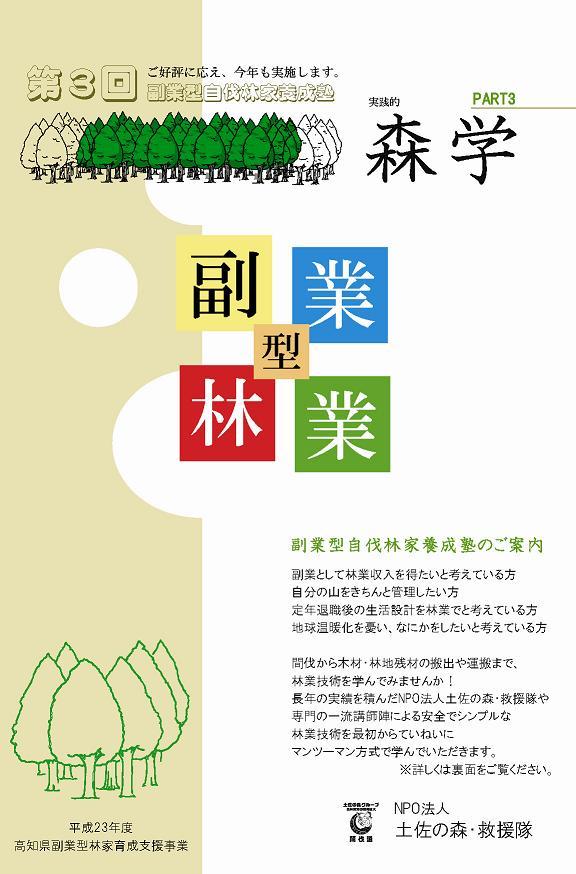 今年も始まるぜよ! 「副業型自伐林家養成塾」_e0002820_21572013.jpg