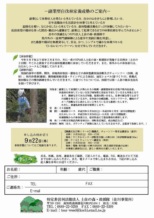 今年も始まるぜよ! 「副業型自伐林家養成塾」_e0002820_21573088.jpg
