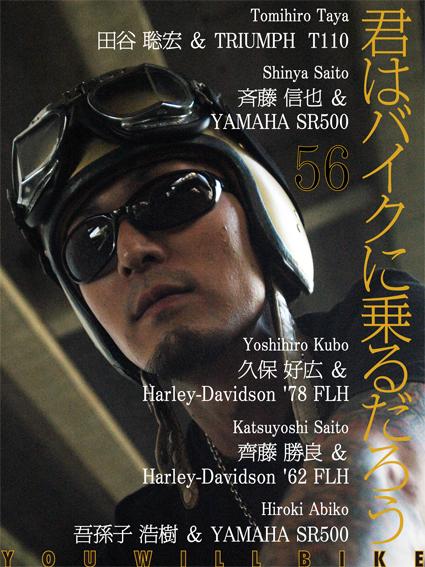 君はバイクに乗るだろう VOL.56_f0203027_20441061.jpg