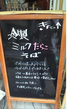 パスタ?蕎麦?_a0139334_141997.jpg