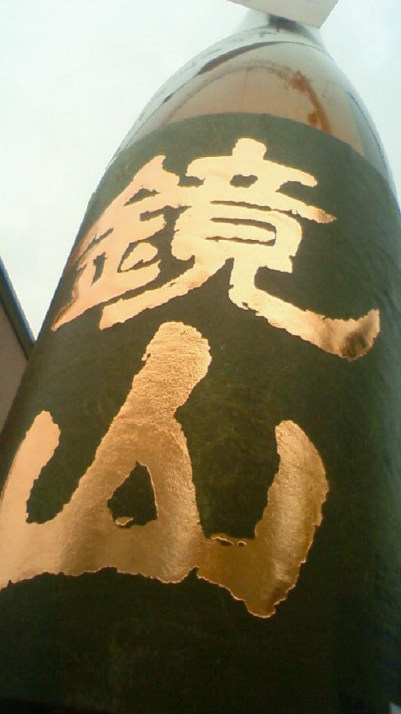 【日本酒】 鏡山 純米原酒 秋あがり 槽搾り瓶火入 さけ武蔵_e0173738_10554340.jpg