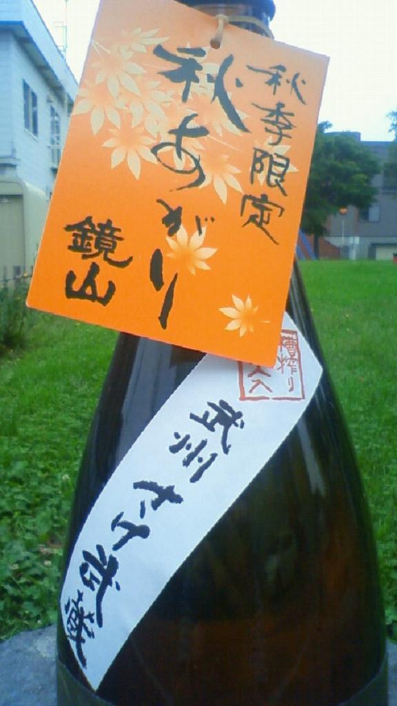 【日本酒】 鏡山 純米原酒 秋あがり 槽搾り瓶火入 さけ武蔵_e0173738_1056326.jpg