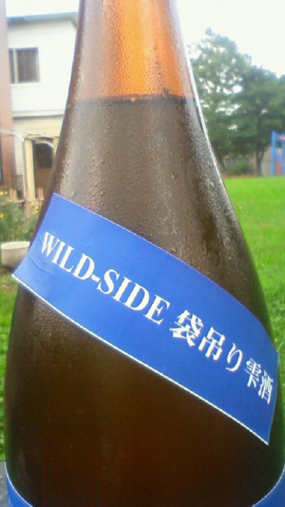 【日本酒】 三芳菊 WILD-SIDE 袋吊り雫酒 無濾過生原酒_e0173738_12155357.jpg