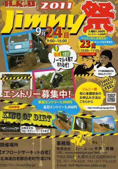 JB23キッカーショック☆_a0143349_21311017.jpg
