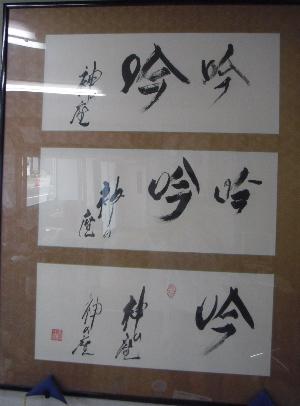 鰺ヶ沢 【安東水軍】 尾崎酒造店_f0193752_16261198.jpg