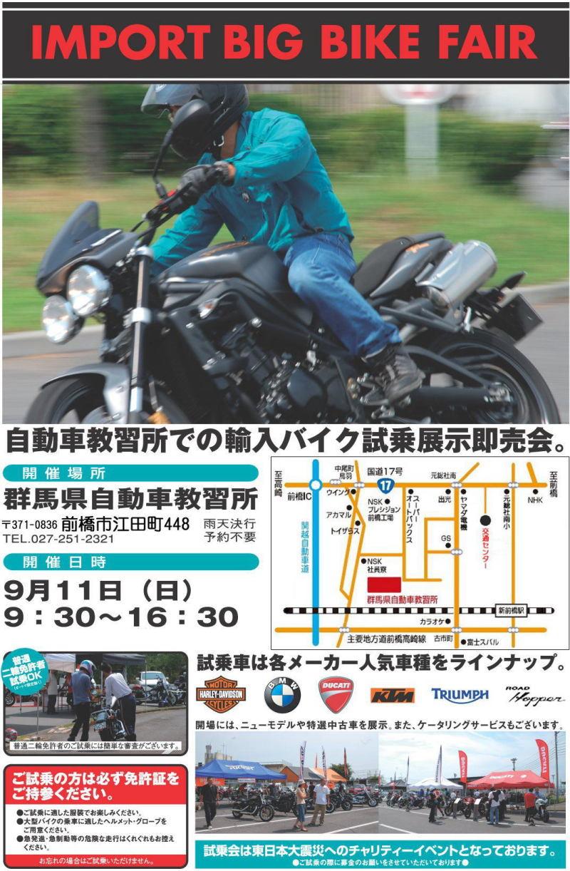 新!試乗車_e0189265_18274940.jpg