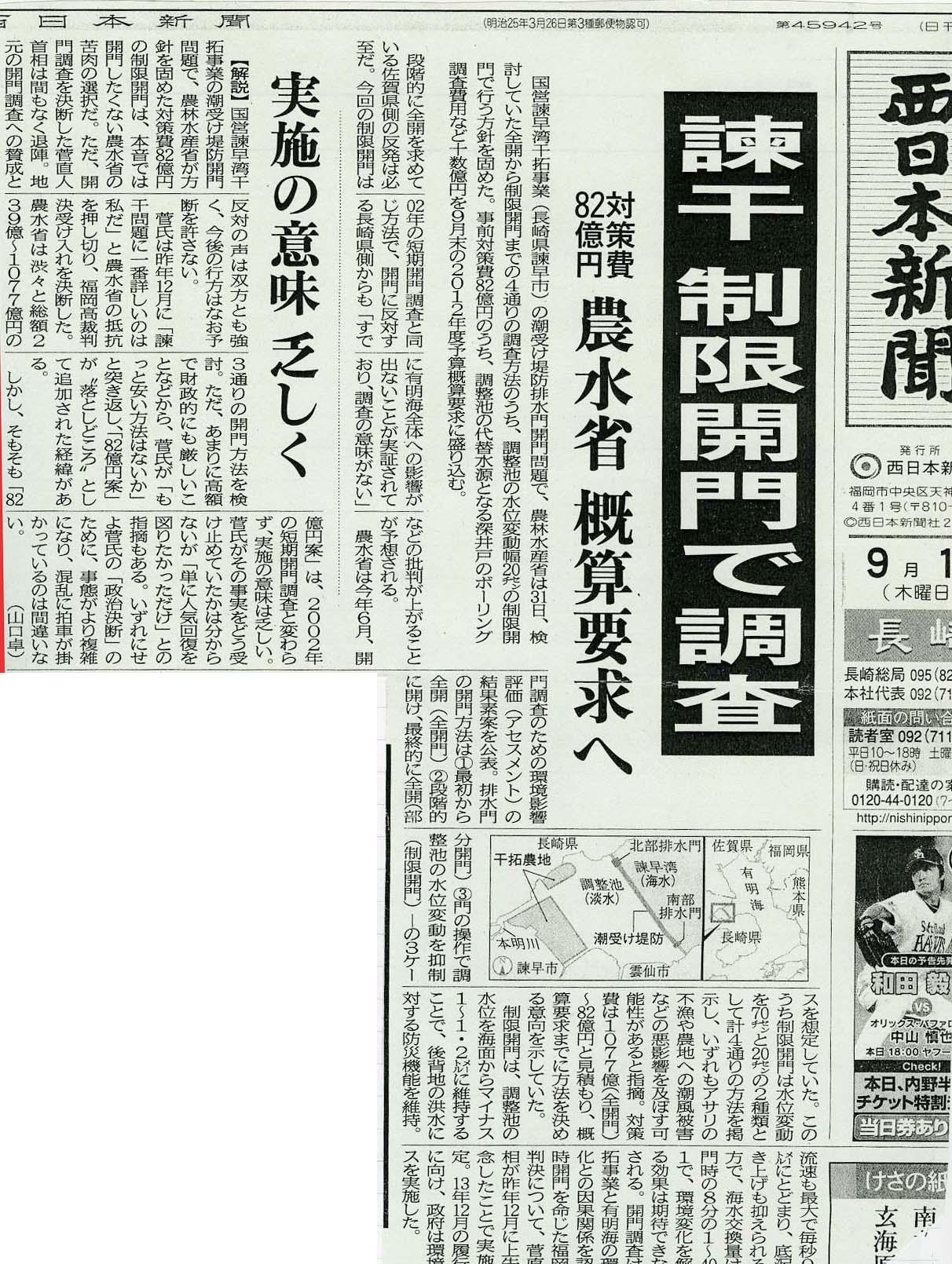 西日本の一面すっぱ抜き_c0052876_9541547.jpg