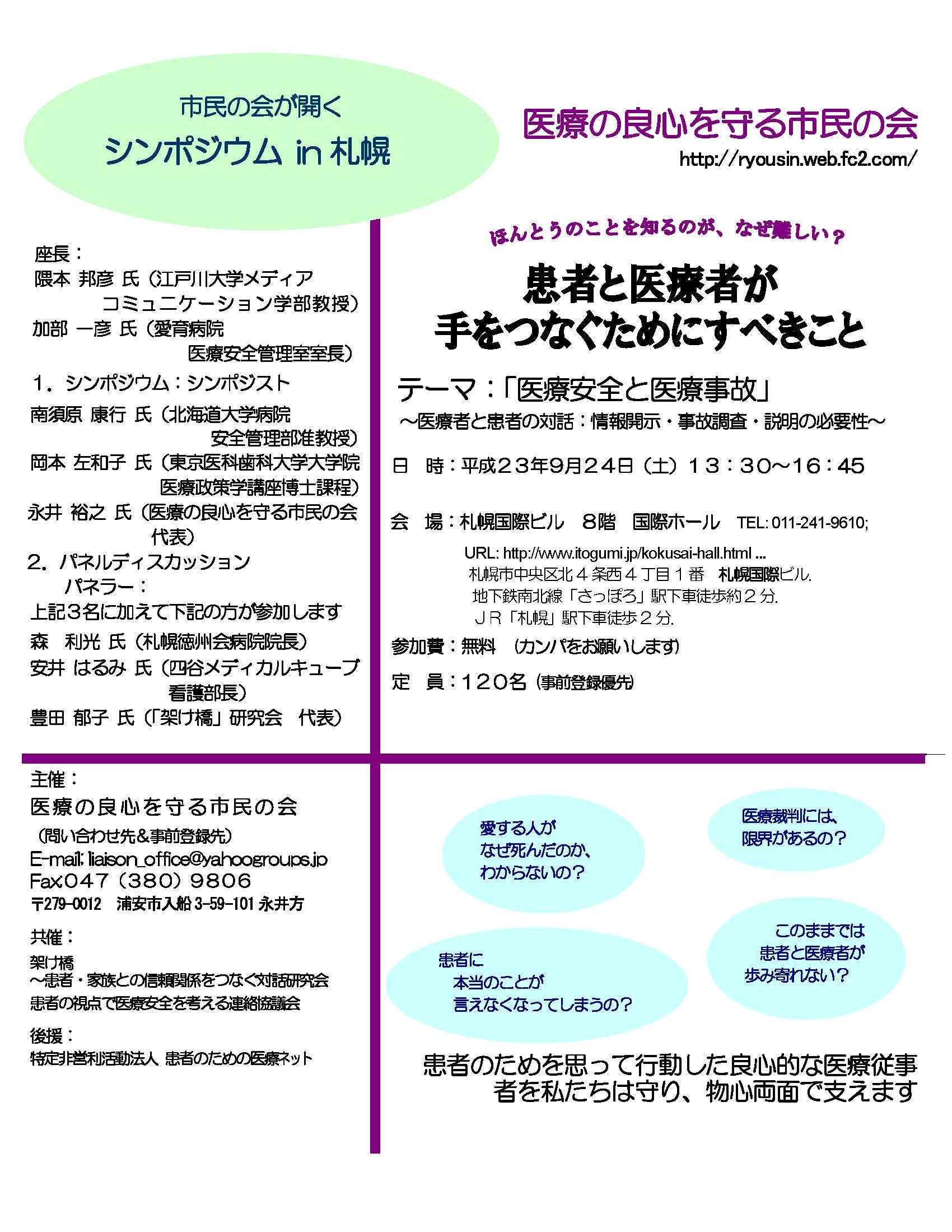 医療の良心を守る市民の会,9月26日,シンポジウムin札幌『患者と医療者が手をつなぐためにすべきこと』_b0206085_2120231.jpg