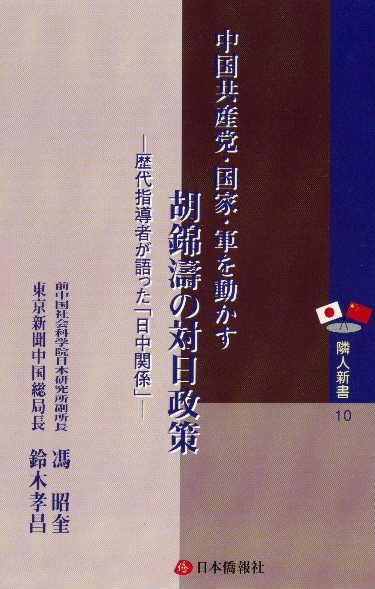#每日一书#005《胡锦涛的对日政策》――_d0027795_10252220.jpg