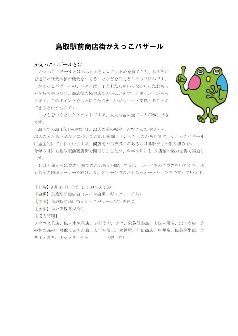 鳥取県鳥取市からの開催情報_b0087598_16382188.jpg