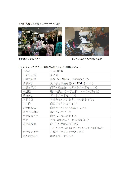 鳥取県鳥取市からの開催情報_b0087598_16383822.jpg