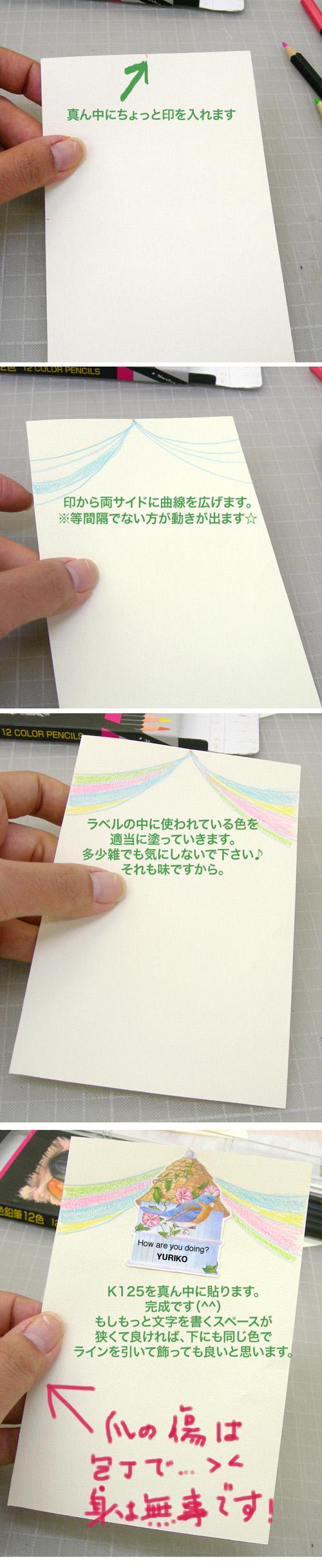 手作りポストカード2_d0225198_9475098.jpg