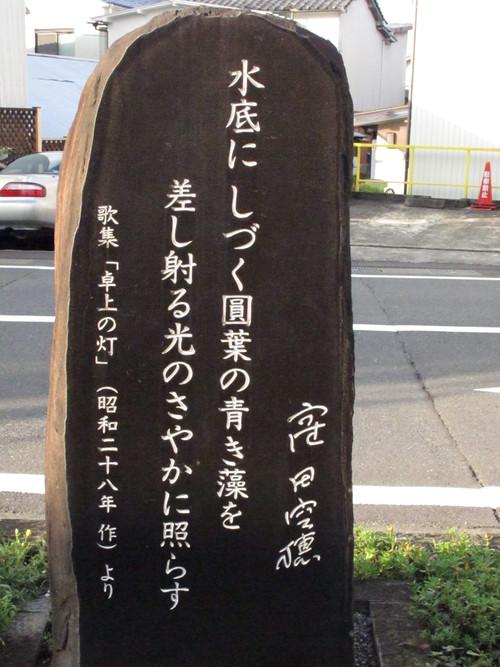 水辺の文学碑の石碑 《水の都・三島市水上通り》(10)_c0075701_743170.jpg
