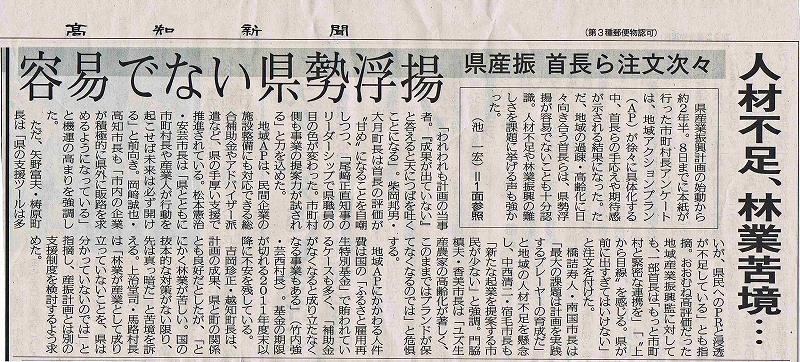 先日の新聞記事に_e0002820_185177.jpg
