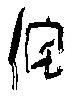 b0075826_0171143.jpg