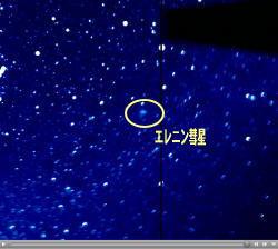 エレニン彗星の近日点通過と9・11_b0213435_17411446.jpg