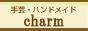 手芸・ハンドメイドコミュニティ charm(チャーム)