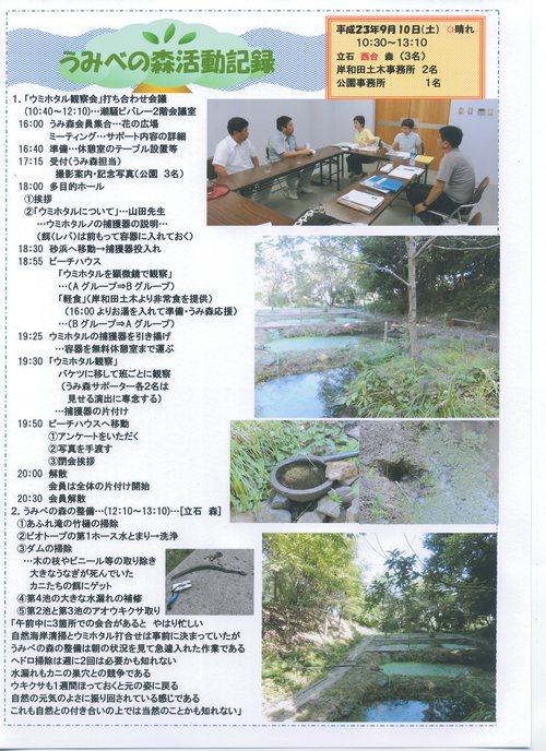 「ウミホタル観察会」打合せ会議_c0108460_16504521.jpg