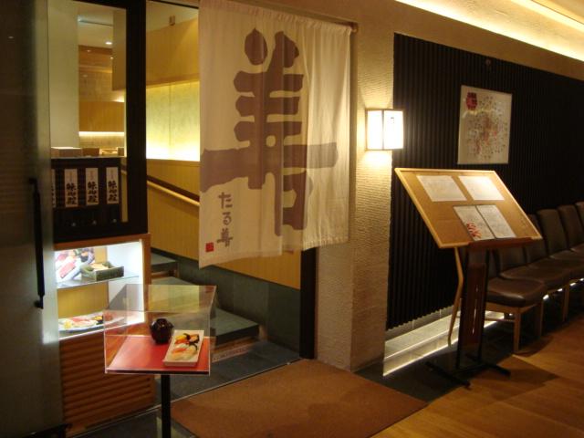 東京・丸の内「札幌 たる善」へ行く。_f0232060_16372686.jpg