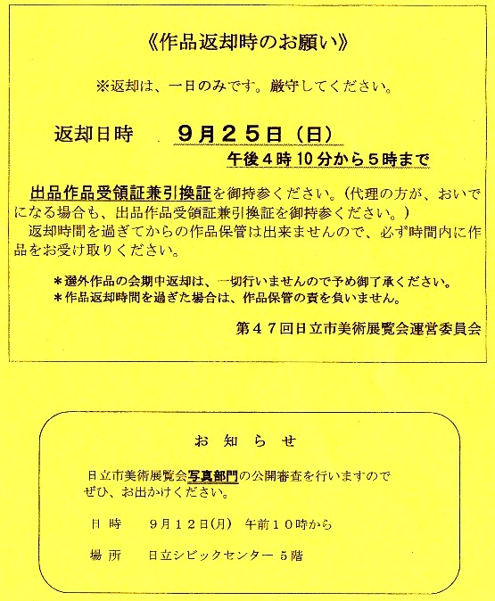 11年9月10日・日立市展作品搬入_c0129671_1904642.jpg
