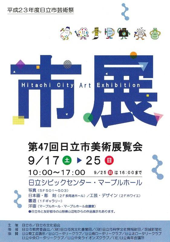 11年9月10日・日立市展作品搬入_c0129671_1905562.jpg
