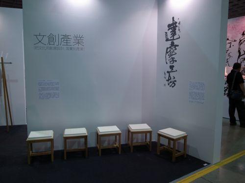 台湾国際文化創意産業博覧会_b0141474_1410554.jpg
