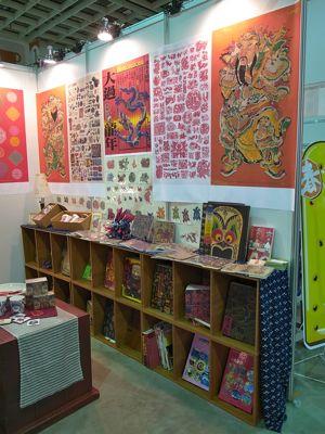 台湾国際文化創意産業博覧会_b0141474_15144234.jpg