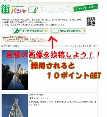 ぐるっと会津会員登録のメリット! by ぐるっと会津_d0250986_1682718.jpg