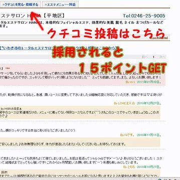 ぐるっと会津会員登録のメリット! by ぐるっと会津_d0250986_1684244.jpg
