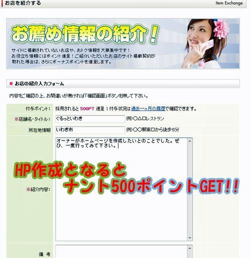 ぐるっと会津会員登録のメリット! by ぐるっと会津_d0250986_1685793.jpg