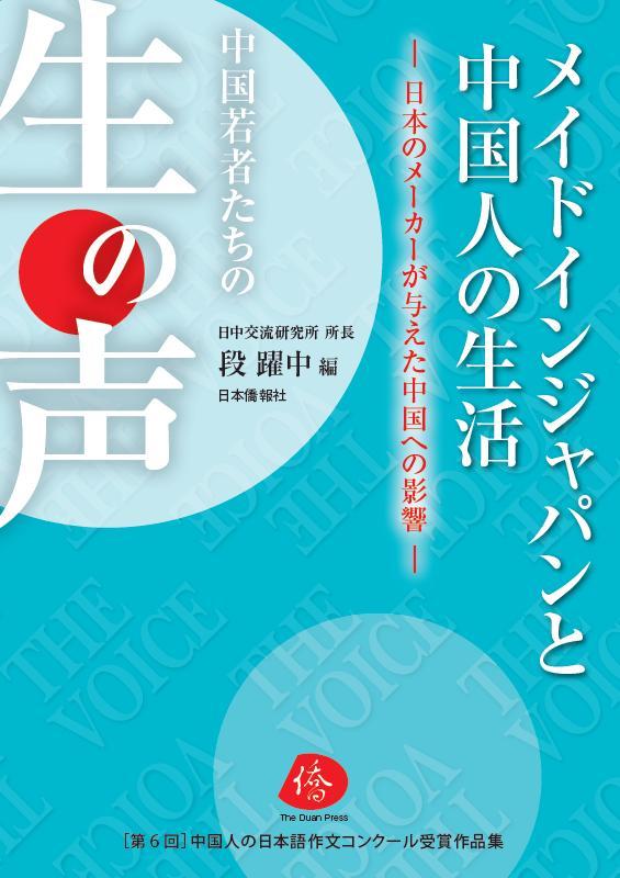 """#每日一书#004《日本制造与中国人的生活》――该书为第六届中国人日语作文大赛""""获奖作品集。_d0027795_1011847.jpg"""