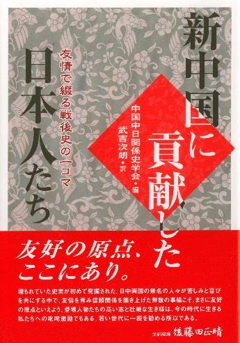#每日一书#001《为新中国作出贡献的日本人》――该书记述了1945年日本投降后,_d0027795_15105047.jpg